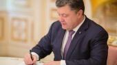 Порошенко подписал указы о переводе ряда судов из Донецка и Луганска