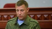 ДНР требует созвать Совбез ООН. МИД Украины призывает выполнять Минские соглашения