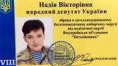 Надежда Савченко получила депутатский мандат