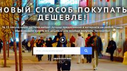 В Украине появился новый поисковик по интернет-магазинам | Лица МСБ | Дело