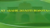 """Банк """"Золотые ворота"""" ликвидирован НБУ"""