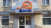 НБУ принял решение ликвидировать Актив-банк