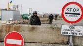 Украина полностью закрыла транспортное сообщение с оккупированным Крымом
