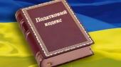 Верховная Рада приняла изменения в Налоговый Кодекс (обновлено)