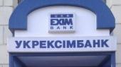 Уставный капитал Укрэксимбанка увеличен на 30%