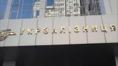 "Standard&Poor's снизило рейтинг ""Укрзализныци"""