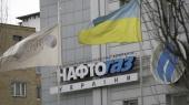 """""""Нафтогаз"""" внес предоплату за январский газ из РФ"""