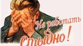 В Беларуси планируют ввести сбор с безработных граждан