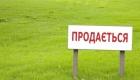 В феврале в Киеве пройдут очередные земельные торги