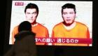 """Боевики """"Исламского государства"""" выложили На YouTube фото обезглавленного японского заложника"""