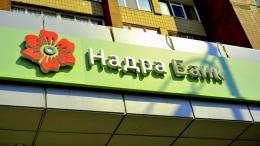 В Надра Банк будет введена временная администрация | Банки | Дело