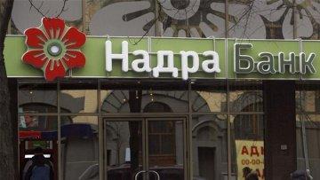 Надра банк признан неплатежеспособным | Банки | Дело