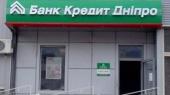 НБУ выделил Банку Кредит Днепр стабилизационный кредит на 357 млн грн