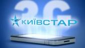 Украина заработала на продаже 3G-лицензий 8,77 млрд грн