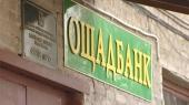 Ощадбанк назначил главой набсовета заместителя министра Кабмина