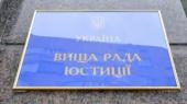 Членами ВСЮ от конференции работников прокуратуры назначены судья Нежура и адвокат Комов