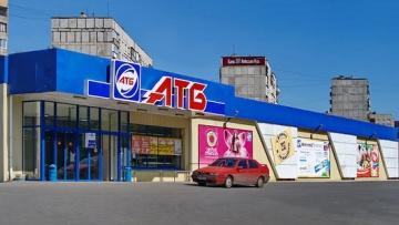 Инициативы депутатов национализировать сеть АТБ плохо повлияют на бизнес-климат Украины | Потребрынки | Дело