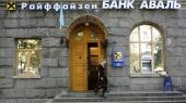 Райффайзен Банк Аваль закрывает Тернопольскую областную дирекцию