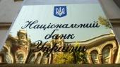 Финкомитет рекомендовал принять в первом чтении законопроект о независимости НБУ