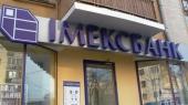 Фонд гарантирования вкладов приостановил выплаты вкладчикам Имэксбанка