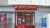 ФГВФЛ с 20 мая начинает выплаты вкладчикам Златобанка
