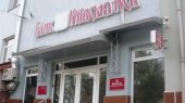 """ФГВФЛ начнет выплаты вкладчикам банка """"Киевская Русь"""" с 17 июня"""