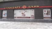 """Банк """"Стандарт"""" ликвидируют"""
