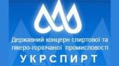 """""""Укрспирт"""" хочет по итогам полугодия выйти на показатель EBITDA в 100 млн грн"""