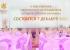 В декабре состоится премия Ukrainian Hospitality Awards