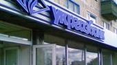 Укргазбанк решил увеличить уставный капитал на 4,8%