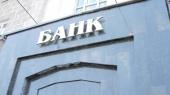 """Коммерческий индустриальный банк намерен арендовать 17 отделений банка """"Национальный кредит"""""""