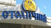 """Поиск потенциальных инвесторов для банка """"Столичный"""" продлен — ФГВФЛ"""