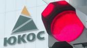 Россия заявила о контрмерах в случае ареста в США имущества РФ по иску экс-акционеров ЮКОСа