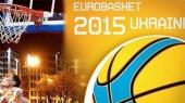 Стал известен состав сборной Украины на Евробаскет