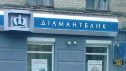 Диамантбанк привлек 51,2 млн грн от размещения облигаций | Банки | Дело