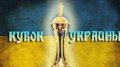 Все результаты жеребьевки 1/8 финала Кубка Украины