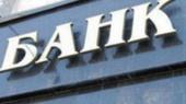 ФГВФЛ планирует продажу активов 9 неплатежеспособных банков на 1,7 млрд грн