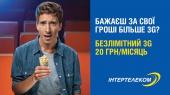 В поисках доступного 3G интернета в Украине