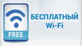 В Одессе запустили бесплатный Wi-Fi