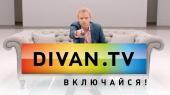 Милиция обыскивает офис Divan.TV — СМИ
