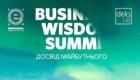 Бизнес в Украине через 20 лет: огласите весь список, пожалуйста