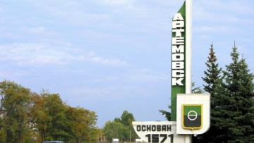 Артемовск переименован в Бахмут — решение горсовета | Регионы | Дело