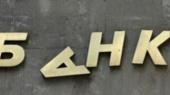 ФГВФЛ планирует продажу активов 13 неплатежеспособных банков на 897,5 млн грн