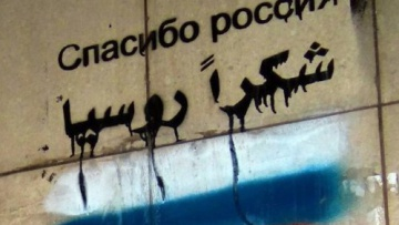 Асад как подарок | Политика | Дело