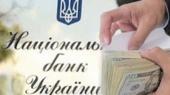НБУ купил $22,7 млн на валютном аукционе 5 октября