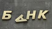 """НБУ признал неплатежеспособным банк """"Контракт"""""""