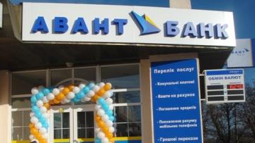 Авант-банк работает над повышением прозрачности своей структуры собственности | Банки | Дело