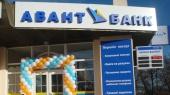 Авант-банк работает над повышением прозрачности своей структуры собственности