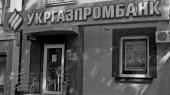 ФГВФЛ начнет выплаты вкладчикам Укргазпромбанка с 13 октября