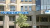 Укрэксимбанк станет частью Экспортно-кредитного агентства